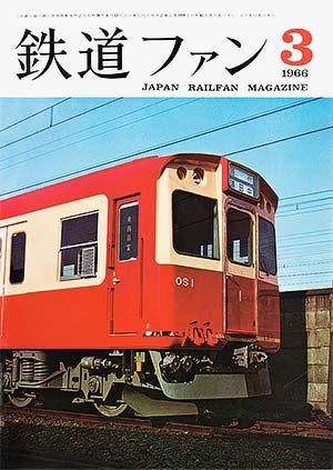 鉄道ファン1966年3月号(通巻057号)表紙