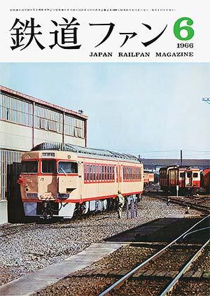 鉄道ファン1966年6月号(通巻060号)表紙