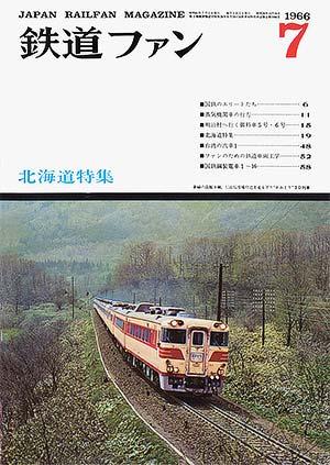 鉄道ファン1966年7月号(通巻061号)表紙