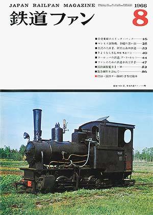 鉄道ファン1966年8月号(通巻062号)表紙