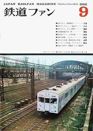 鉄道ファン1966年9月号(通巻063号)表紙