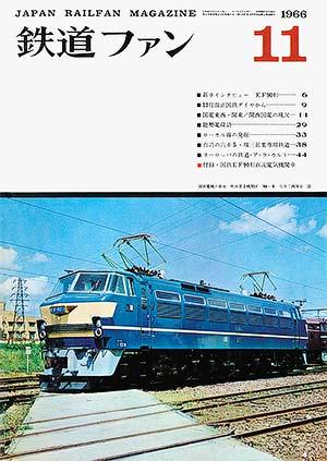 鉄道ファン1966年11月号(通巻065号)表紙