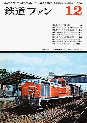 鉄道ファン1966年12月号(通巻066号)表紙