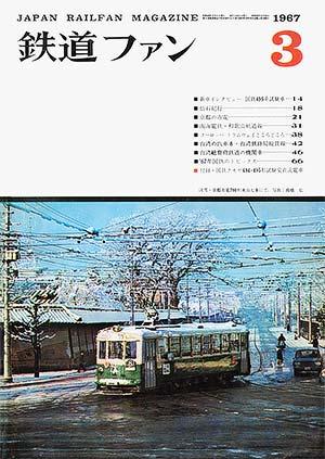 鉄道ファン1967年3月号(通巻069号)表紙