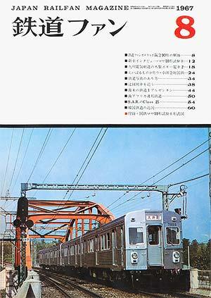 鉄道ファン1967年8月号(通巻074号)表紙