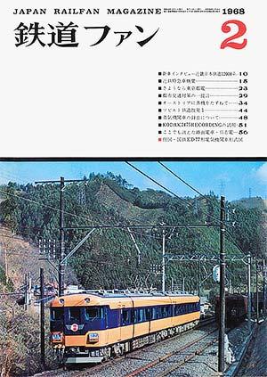 鉄道ファン1968年2月号(通巻080号)表紙