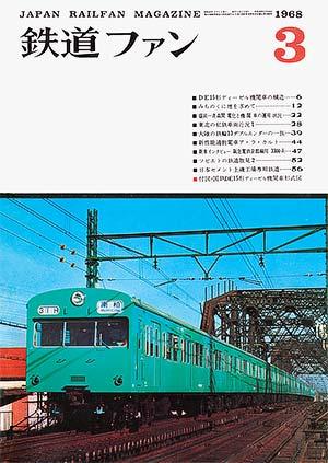 鉄道ファン1968年3月号 目次 鉄道ファン・railf.jp
