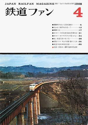 鉄道ファン1968年4月号(通巻082号)表紙