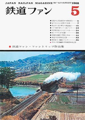 鉄道ファン1968年5月号(通巻083号)表紙