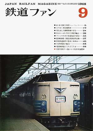 鉄道ファン1968年9月号(通巻087号)表紙