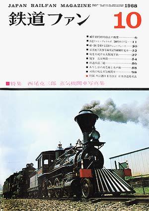 鉄道ファン1968年10月号(通巻088号)表紙