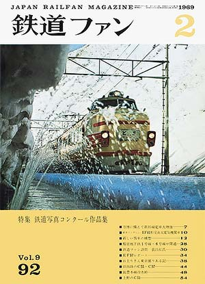 鉄道ファン1969年2月号(通巻092号)表紙