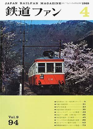 鉄道ファン1969年4月号|目次|鉄道ファン・railf.jp