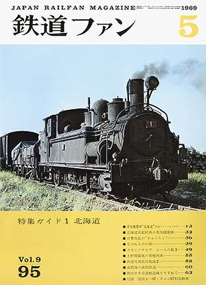 鉄道ファン1969年5月号(通巻095号)表紙