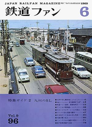 鉄道ファン1969年6月号(通巻096号)表紙