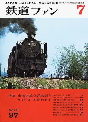 鉄道ファン1969年7月号(通巻097号)表紙