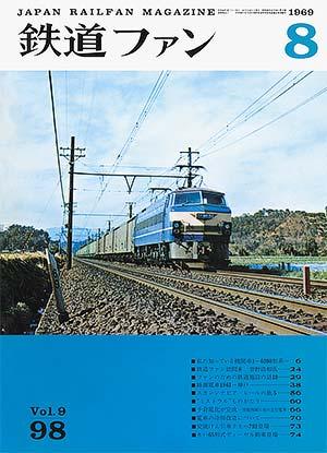 鉄道ファン1969年8月号(通巻098号)表紙