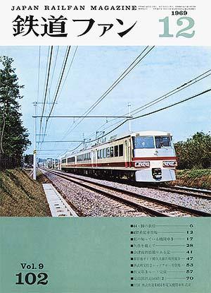鉄道ファン1969年12月号(通巻102号)表紙