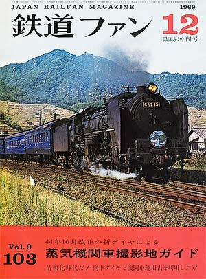 鉄道ファン1969年12月増刊号(通巻103号)表紙