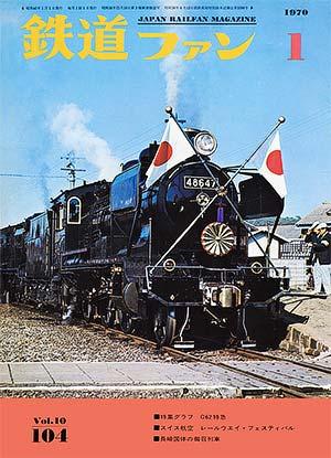 鉄道ファン1970年1月号(通巻104号)表紙