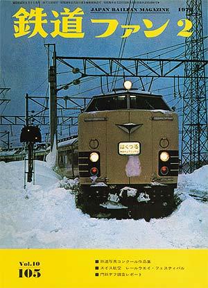 鉄道ファン1970年2月号(通巻105号)表紙