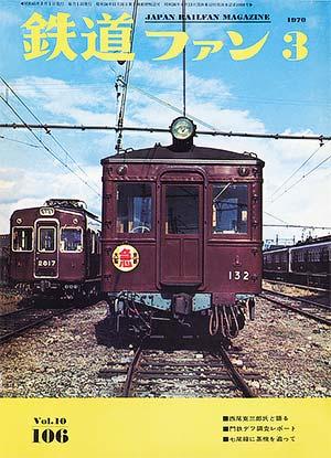 鉄道ファン1970年3月号(通巻106号)表紙