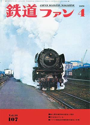 鉄道ファン1970年4月号(通巻107号)表紙