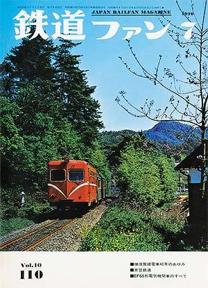 鉄道ファン1970年7月号(通巻110号)表紙