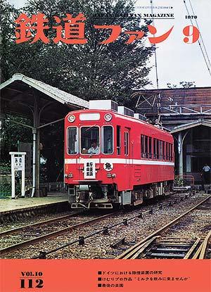 鉄道ファン1970年9月号(通巻112号)表紙