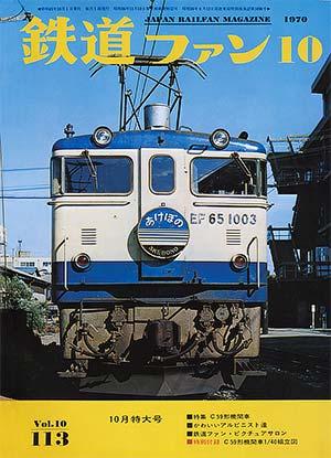 鉄道ファン1970年10月号(通巻113号)表紙