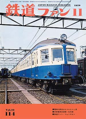 鉄道ファン1970年11月号(通巻114号)表紙
