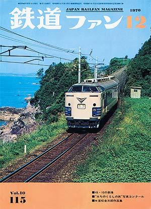 鉄道ファン1970年12月号(通巻115号)表紙