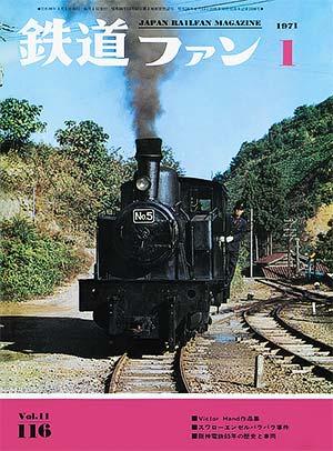 鉄道ファン1971年1月号(通巻116号)表紙