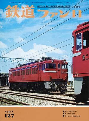 鉄道ファン1971年11月号(通巻127号)表紙