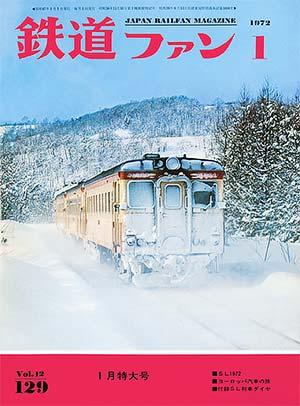 鉄道ファン1972年1月号(通巻129号)表紙