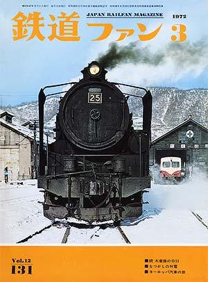 鉄道ファン1972年3月号(通巻131号)表紙