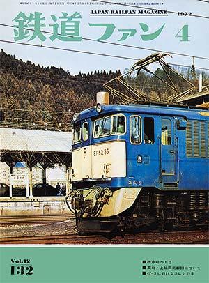 鉄道ファン1972年4月号(通巻132号)表紙