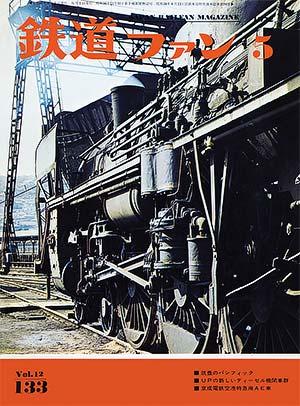 鉄道ファン1972年5月号(通巻133号)表紙