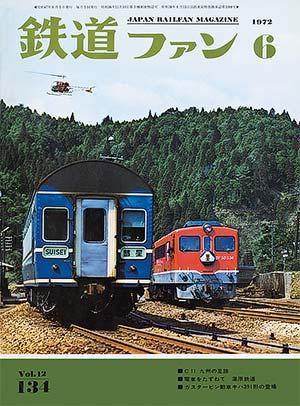 鉄道ファン1972年6月号(通巻134号)表紙