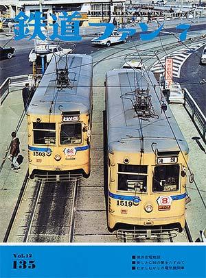 鉄道ファン1972年7月号(通巻135号)表紙