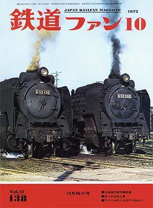 鉄道ファン1972年10月号(通巻138号)表紙