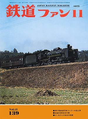 鉄道ファン1972年11月号(通巻139号)表紙