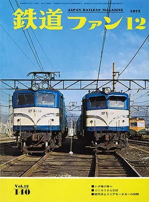 鉄道ファン1972年12月号(通巻140号)表紙