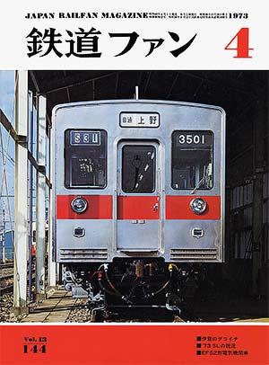 鉄道ファン1973年4月号(通巻144号)表紙
