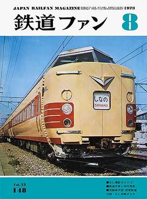 鉄道ファン1973年8月号(通巻148号)表紙