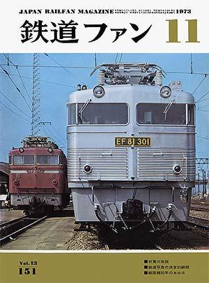 鉄道ファン1973年11月号(通巻151号)表紙