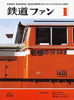 鉄道ファン1974年1月号(通巻153号)表紙