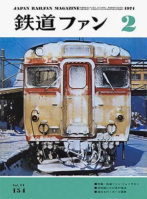鉄道ファン1974年2月号(通巻154号)表紙