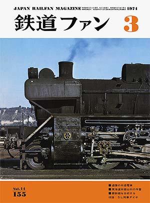 鉄道ファン1974年3月号(通巻155号)表紙