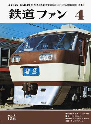 鉄道ファン1974年4月号(通巻156号)表紙